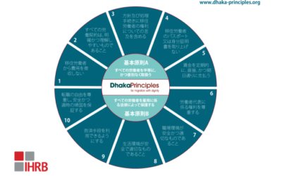 Launch of the Translated Dhaka Principles in Tokyo, Japan